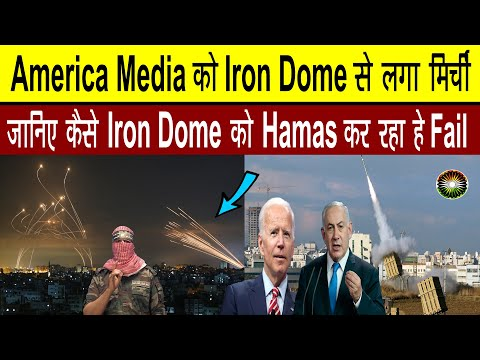What tactics are Hamas using to Fail Israel's Iron Dome ? America Media criticize Iron dome