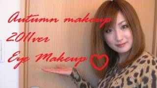 Autumn makeup 2011Ver ☆ Eye Makeup