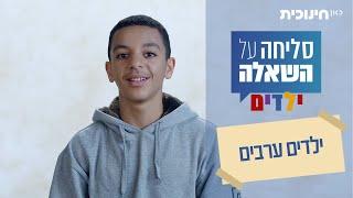 סליחה על השאלה ילדים | ילדים ערבים | שידורי בכורה ביוטיוב 🔥