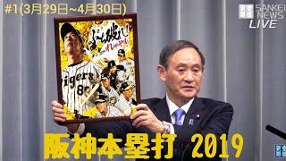 開幕して早1ヶ月が経過しました! 阪神タイガースは投稿日(5月1日)に3位...