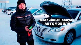 Аккумуляторная батарея, для аварийного запуска автомобиля.(Купить можно здесь СекторD- https://vk.com/sektor_d Bullet-Shop- https://vk.com/bulletshop03. Товары..., 2016-01-22T16:16:15.000Z)