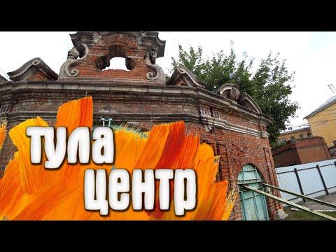 Тула - центр / Россия