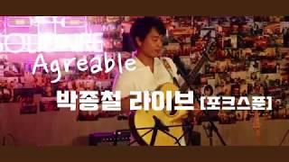 박종철라이브 [포크스푼]