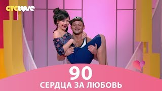 Сердца за любовь 90