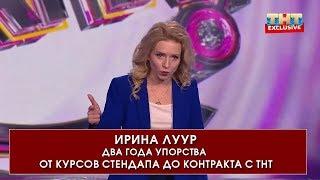 Ирина Луур. От курсов стендапа до контракта с ТНТ.