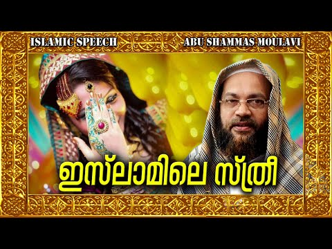 ഇസ്ലാമിലെ സ്ത്രീ | Islamile Sthree | Islamic Speech In Malayalam | Abu Shammas Moulavi 2016 Speech