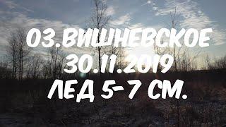 Озеро Вишневское, лед 5 см открытие сезона 2019