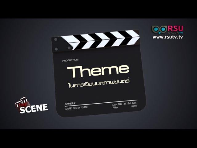 """""""แก่นเรื่อง (Theme) ในการเขียนบทภาพยนตร์"""" โดย อาจารย์วาจวิมล เดชเกตุ"""
