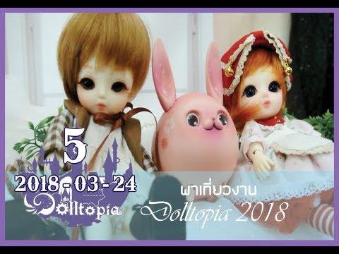 พาเที่ยวงาน Dolltopia 2018