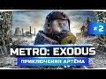 ТАЙНА БУНКЕРА И НЕФТЬ КАЗАХСТАНА Прохождение METRO EXODUS Метро Исход 2 mp3