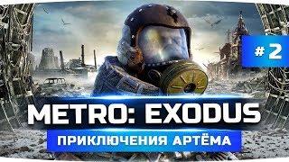 ТАЙНА СЕКРЕТНОГО БУНКЕРА ● Прохождение METRO: EXODUS / Метро: Исход #2