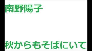 1988年 作詞:小倉めぐみ 作曲:伊藤玉城 編曲:萩田光雄.