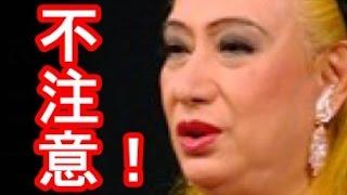 チャンネル登録はコチラ⇒ http://ur0.work/D0Ea 美輪明宏が運転してタク...