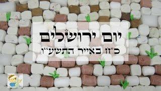 יום ירושלים - סרטון כותל