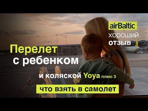 Перелет с ребенком и коляской! Что взять в самолет? 10 месяцев малышу! Аир Балтик Air Baltik отзыв