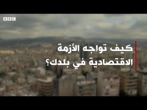 لبنان في عين العاصفة الاقتصادية: شفير الهاوية؟ | بي بي سي إكسترا  - 14:54-2019 / 9 / 14