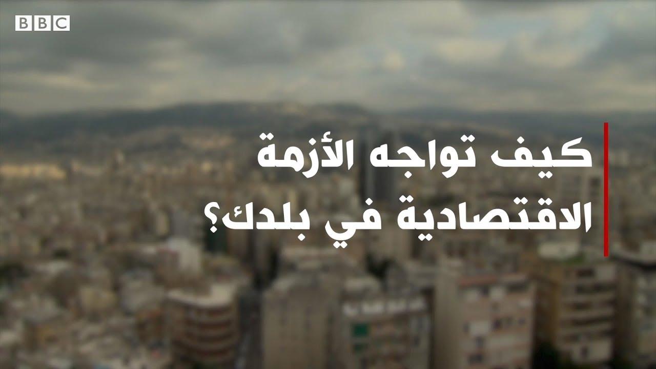 BBC عربية:لبنان في عين العاصفة الاقتصادية: شفير الهاوية؟   بي بي سي إكسترا