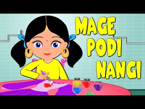 මගෙ පොඩි නංගී Mage Podi Nangi | Sinhala Baby Song | Lama Geetha