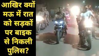 आखिर क्यों मऊ में रात को सड़कों पर बाइक से निकली पुलिस?   sabsetejnews