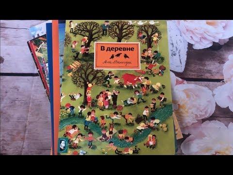 Книжки-картинки. Большой обзор. Часть 1. Виммельбухи