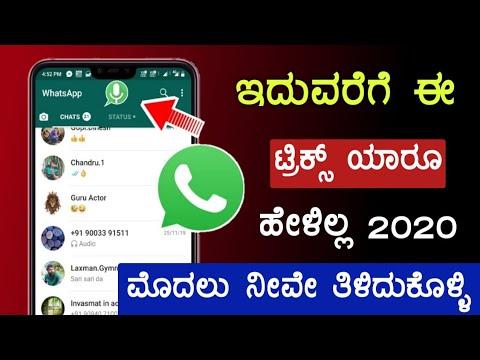 ಇದುವರೆಗೆ ಯಾರೂ ಹೇಳಿಲ್ಲ,😱 Most Useful WhatsApp Tricks 2020 Tech For Genius