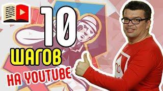 Как сделать свой популярный YouTube-канал за 10 шагов? Рассказываем о принципах создания канала