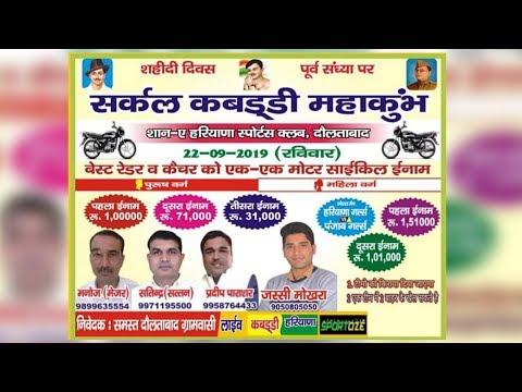 Daulatabad, Gurugram | दौलताबाद गरुग्राम  | Kabaddi Tournament Live | KABADDI HARYANA |