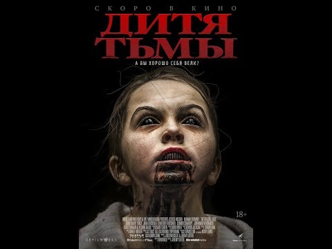 Фильм Дитя тьмы (2019) - трейлер на русском языке