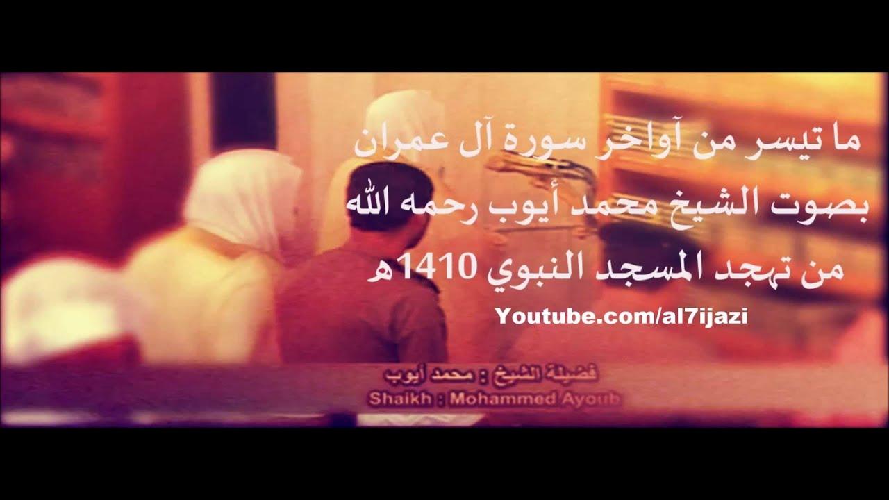 هذه والله التلاوة التي تثلج الصدر وتبرد القلب - من روائع الشيخ محمد أيوب رحمه الله