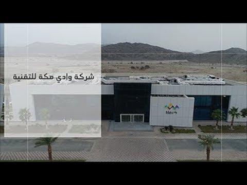 فيديو تعريفي عن شركة وادي مكة للتقنية
