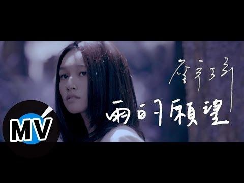 *首播* 詹宇琦 - 雨的願望 (官方完整版MV)