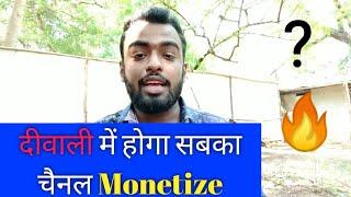 दीवाली में होगा सबका चैनल Monetize 🔥