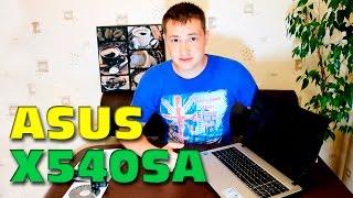 Распаковка ноутбука Asus X540SA (X540SA XX004D) Chocolate Black