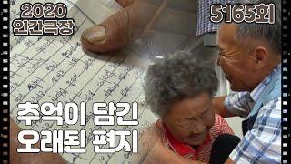 [사랑하는 희에게] (9/15) [인간극장/Screening Humanity]   KBS 211006 방송