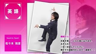 代ゼミ〈講師紹介〉英語/佐々木和彦講師