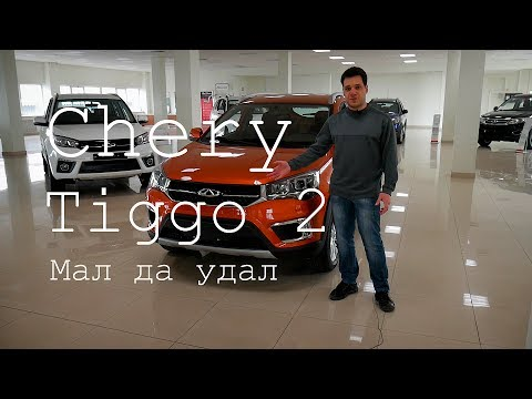 Chery Tiggo 2 Обзор тест-драйв Мал да удал