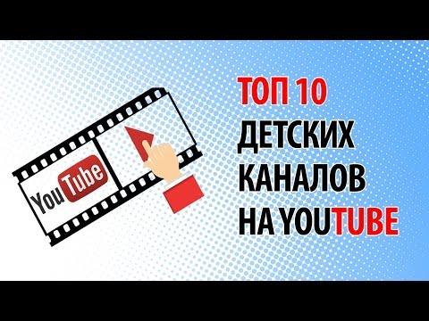 Топ 100 самых популярных ютуб каналов рунета