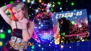 Студия-80 - Только ты ( CD, 2014 )