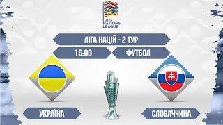 украина  Словакия  Подробный обзор матча  Лига Наций 2018/2019. Лига B1  09/09/2018 HD