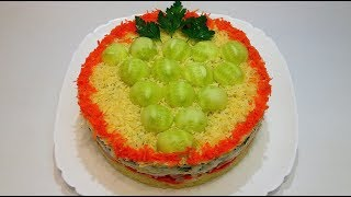 """САЛАТ """"ВИНОГРАДНАЯ ГРОЗДЬ"""" (""""vine"""" salad)"""