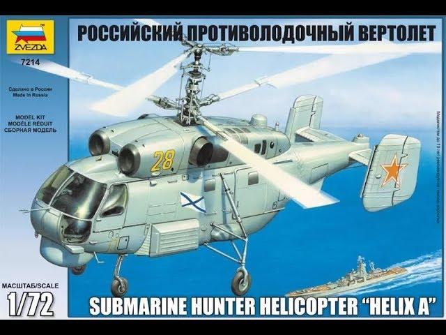 Распаковка и обзор сборной модели Ка-29 Звезда