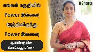 Important English Expressions | #shorts #youtubeshorts | Spoken English in Tamil | Kaizen English