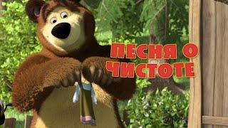 Маша и Медведь - Песня