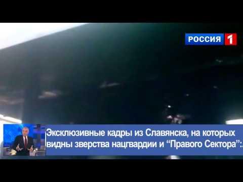 ЭКСКЛЮЗИВ! 18+ Зверства  Нацгвардии  и  Правого Сектора  в Славянске и Краматорске