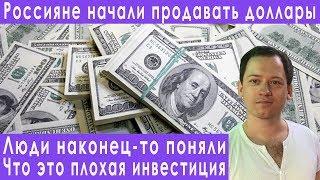 Смотреть видео Россияне начали массово продавать доллары и евро прогноз курса доллара евро рубля на май 2019 онлайн