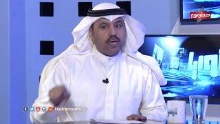 زوايا : الأزمة اليمنية وتطلعات الخروج منها مع د.فهد الشليمي - قناة حضرموت