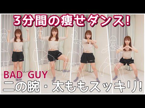 【痩せるダンス】有酸素運動で二の腕・太ももスッキリ《2週間で10キロ痩せるダンス》