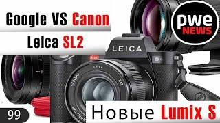 PWE News #99 | Google Pixel vs Canon | Sigma и Lumix S | О новом Pentax