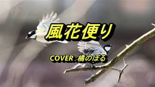 大川栄策「風花便り」 COVER:橘のぼる.