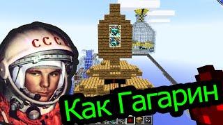 Minecraft (Выживание в бутылке) - Как Гагарин!